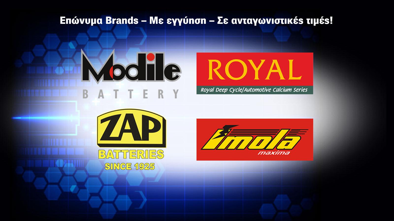 τα 4 brands παταριών αυτοκινήτων που αντιπροσωπεύει στην Ελλάδα η Modile Battery