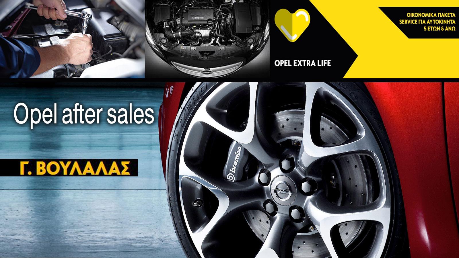 Αυτό το καλοκαίρι  ο έλεγχος της Opel είναι  δωρεάν !