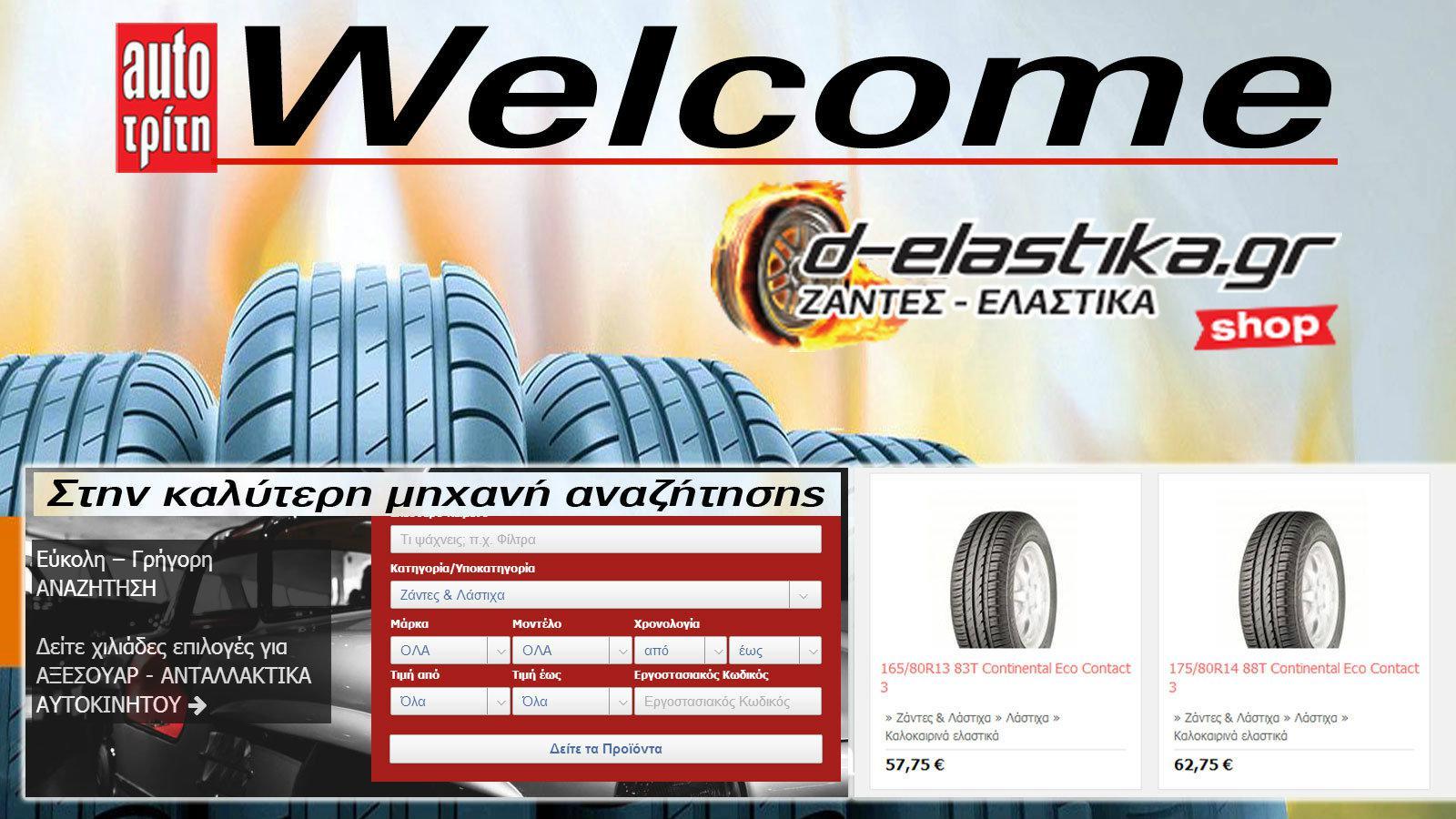 cd672f58a4e Welcome D-elastikashop.gr !