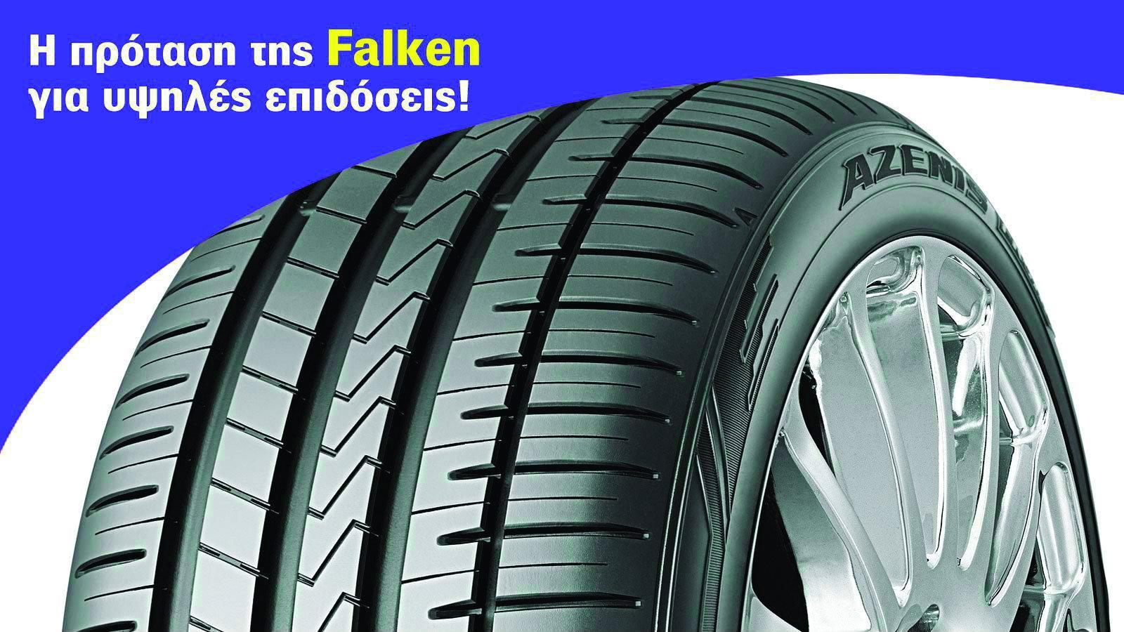 6d7f862f2af Το Πολυσυζητημένο ελαστικό της Falken