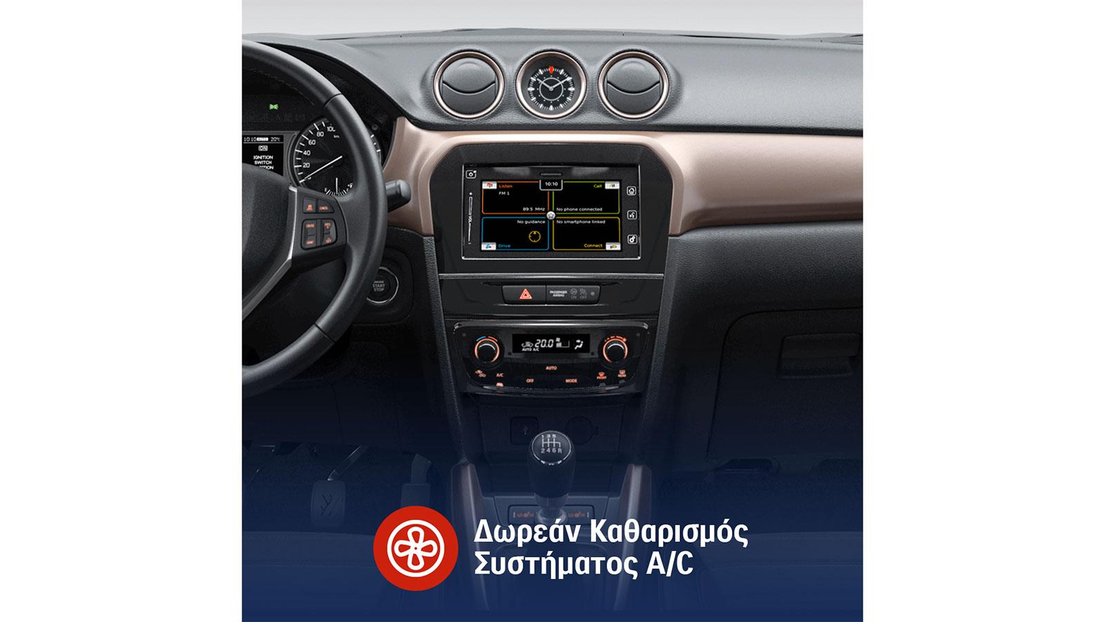 Οι καταρτισμένοι τεχνικοί σύμβουλοι και τα γνήσια φίλτρα της Suzuki θα βάλουν STOP σε ό,τι μπορεί να απειλήσει το ασφαλές και υγιεινό περιβάλλον της καμπίνας του αγαπημένου σας αυτοκινήτου, ενώ παράλληλα με τον καθαρισμό θα δώσουν καλύτερη πνοή στο Air Condition ώστε να αποδίδει στο maximum.