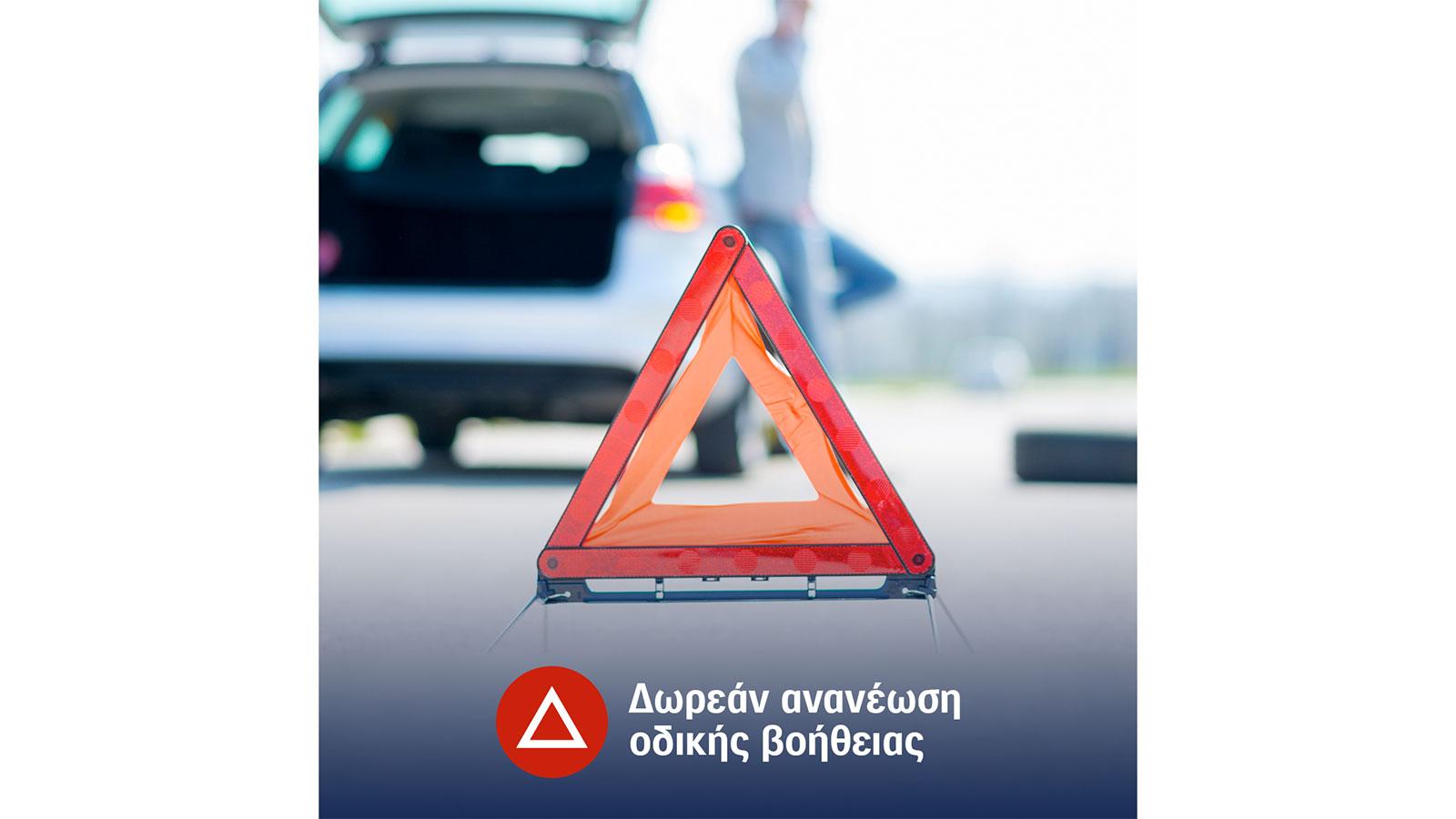 το πρόγραμμα οδικής βοήθειας Suzuki Assistance, αναφέρεται πλέον σε όλα τα μοντέλα, χωρίς όριο ηλικίας και ανανεώνεται εντελώς δωρεάν!