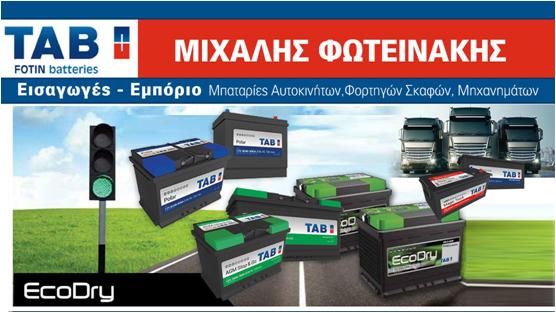 Οι καλύτερες Mπαταρίες αυτοκινήτων, φορτηγών, σκαφών. Σε πολύ ανταγωνιστικές τιμές και προσφορές.