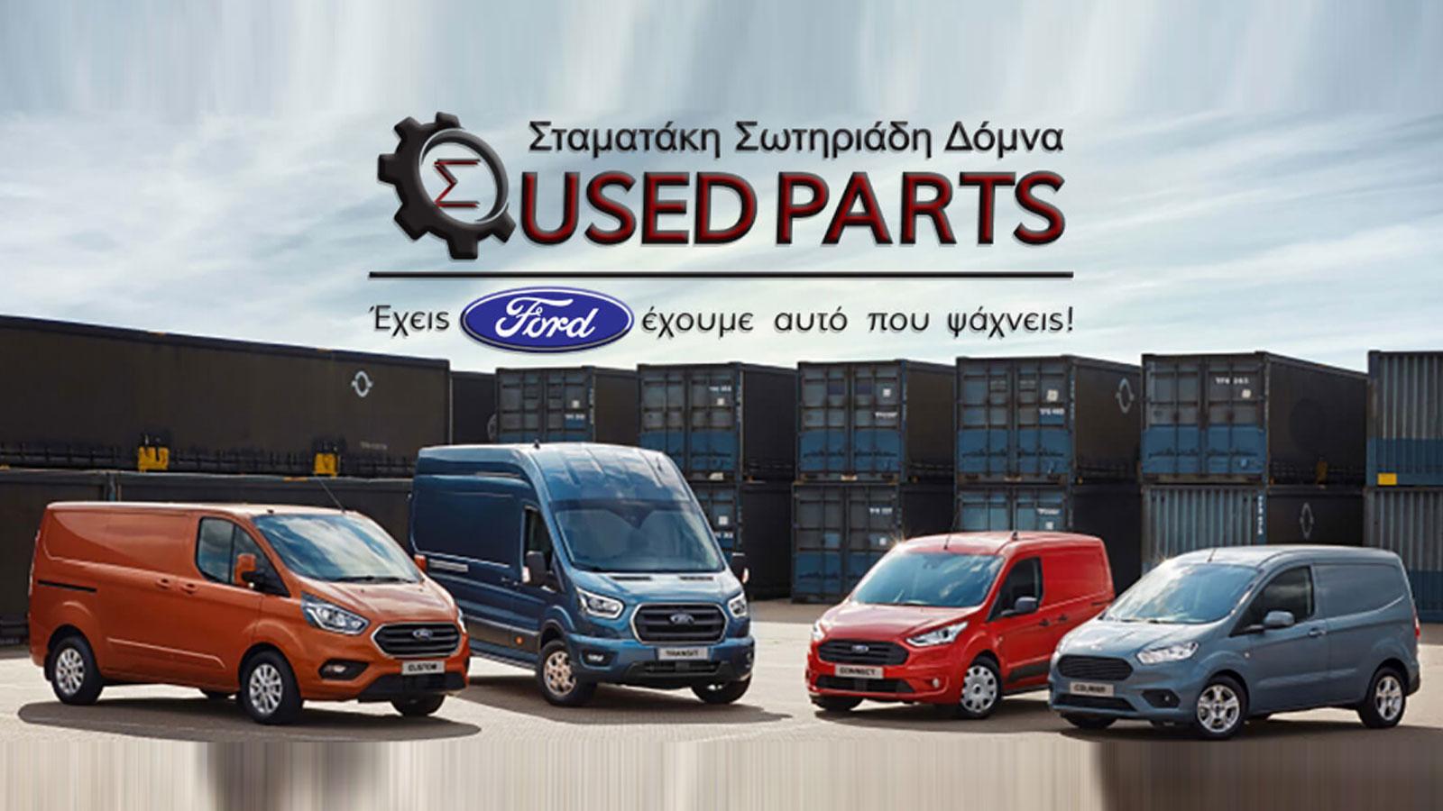 Ανταλλακτικά Ford Επαγγελματικά