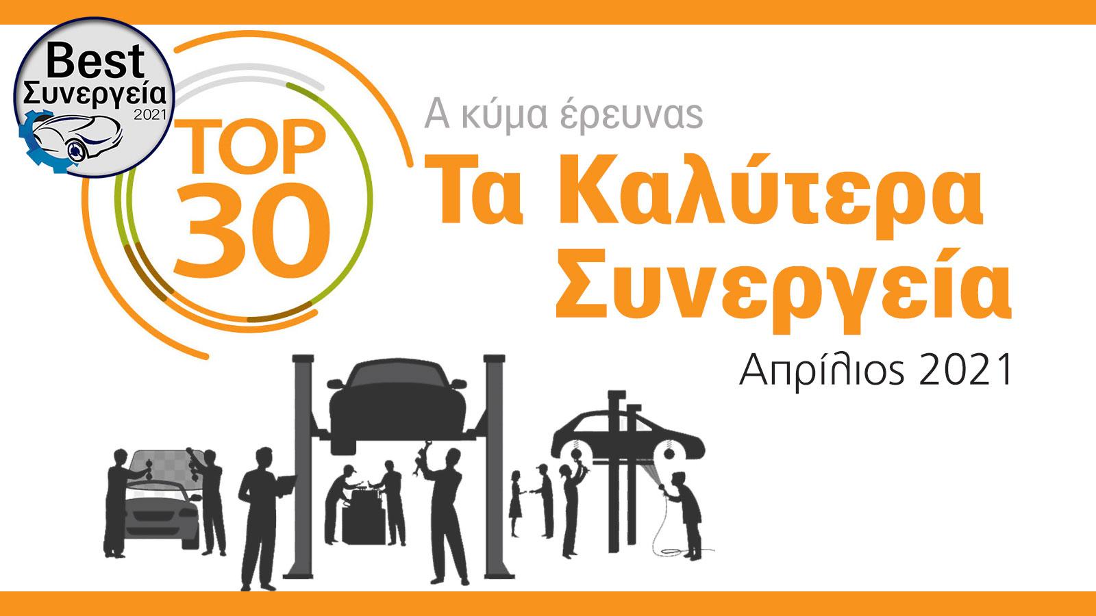 Top 30 το σήμα των Καλύτερων Συνεργείων Αυτοκινήτου, απονέμεται στα Συνεργεία που ξεχώρισαν στον 1ο μήνα ψηφοφορίας στα πλαίσια της έρευνας του Autotriti – Best Συνεργεία 2021.
