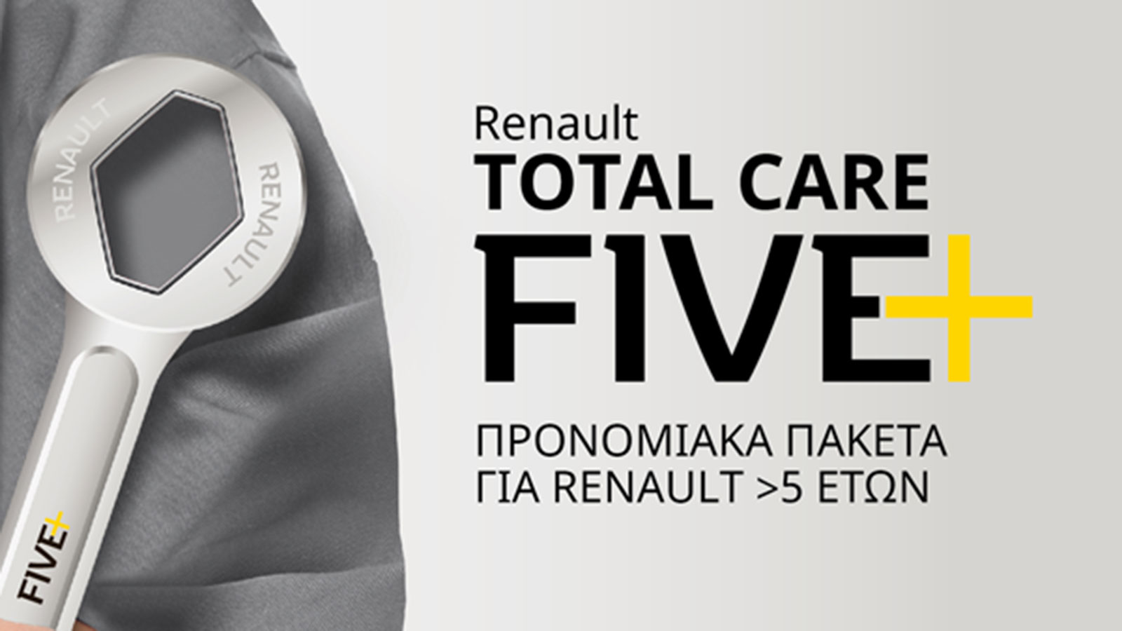 Το Renault Total Car 5 Pluς δίνει την ευκαιρία στους ιδιοκτήτες Renault, 5 ετών και άνω, να ελέγξουν δωρεάν 25 σημεία στο αυτοκίνητο τους.