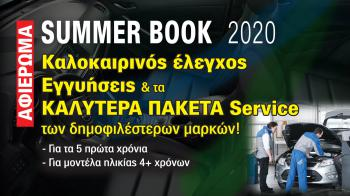 After Sales Summer Book