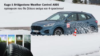 Ford Kuga με Bridgestone Weather Control A005!