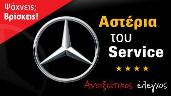 Service Specialists για Mercedes!