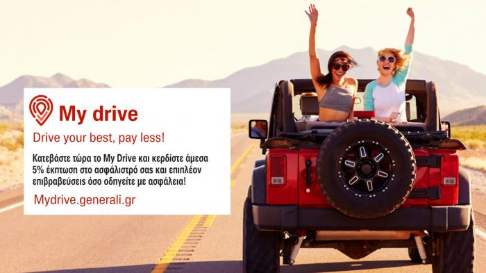 Η εφαρμογή δίσκου μου.  Οδηγήστε καλύτερα, πληρώστε λιγότερα!