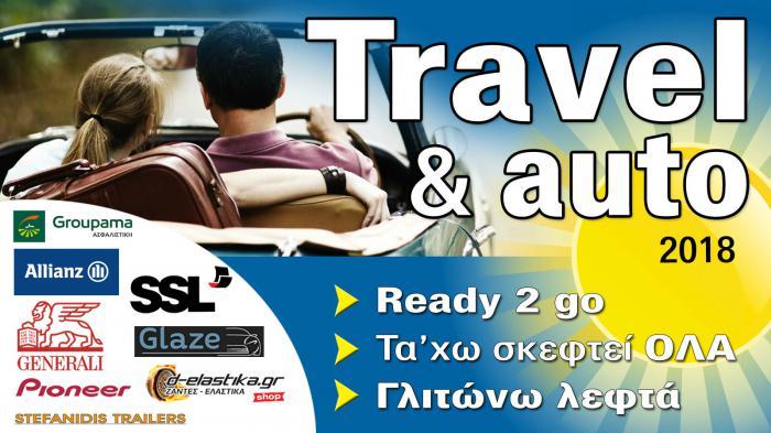 8c051c998c0 Travel & Auto: Τα έχεις σκεφτεί όλα