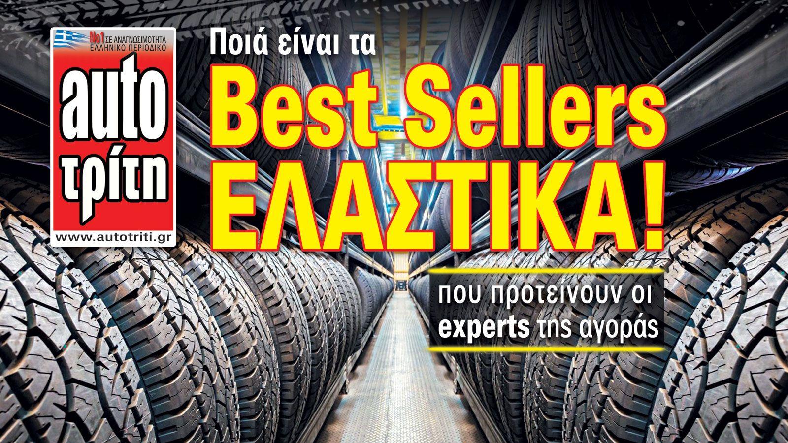 13a83851d56 Best Sellers ΕΛΑΣΤΙΚΑ - ελαστικα