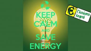 Η λύση στο φωτισμό είναι η νέας τεχνολογίας LED, καιν 90% λιγότερο ρεύμα από τις συμβατικές, η ποιότητα τους είναι εξαιρετική και αντέχουν 50 φορές περισσότερο από τις απλές! Επίλεξε τώρα LED! Τα LED «αριστεύουν» σε όλες τις συγκρίσεις!