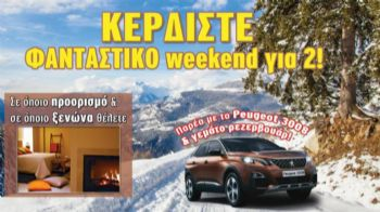 Αυτόν τον μήνα κερδίστε  φανταστικό weekend για δύο & παρέα το  Peugeot 3008, με γεμάτο ρεζερβουάρ, ψηφίζοντας με 1 κλικ τον προορισμό και το ξενοδοχείο της επιλογής σας! Κερδίστε το Peugeot 3008!