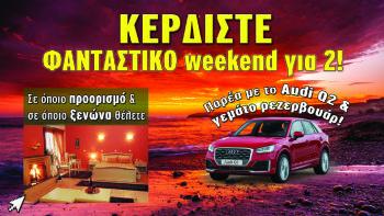 Αυτόν τον μήνα κερδίστε  φανταστικό weekend για δύο σε όποιο προορισμό και σε όποιο ξενώνα θέλετε & παρέα το  Audi Q2, με γεμάτο ρεζερβουάρ! Weekend με το Audi Q2