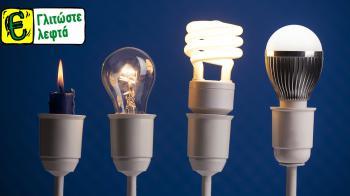 Η σταδιακή κατάργηση των λαμπτήρων αλογόνου είναι γεγονός. Μάθε να επιλέγεις τα σωστά ενδεδειγμένα προϊόντα LED διότι το 40% περίπου της συνολικής κατανάλωσης ενέργειας στο σπίτι σου γίνετε από τον φωτισμό. Με τα Led καίς 90% λιγότερο ρεύμα!