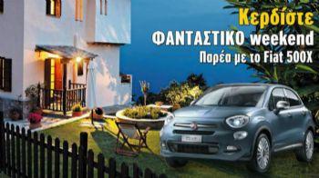 Διαγωνισμός με δώρο διαμονή και το Fiat 500X!