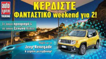 Ψήφισε με 1 κλικ τον καλύτερο προορισμό και τον καλύτερο ξενώνα / ξενοδοχείο στην Ελλάδα για το Μάιο και μπες στη μεγάλη κλήρωση για ένα μοναδικό weekend όπου εσύ θέλεις και παρέα το Jeep Renegade με γεμάτο ρεζερβουάρ! Διαγωνισμός με δώρο διαμονή & το Jeep Renegade!