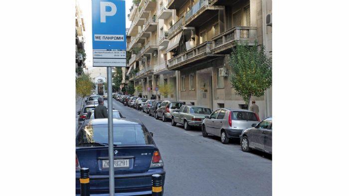 Στα κέντρα πολλών αστικών κέντρων της χώρας λειτουργεί πλέον μόνιμα σύστημα ελεγχόμενης στάθμευσης με μέγιστο χρόνο τις 3 ώρες
