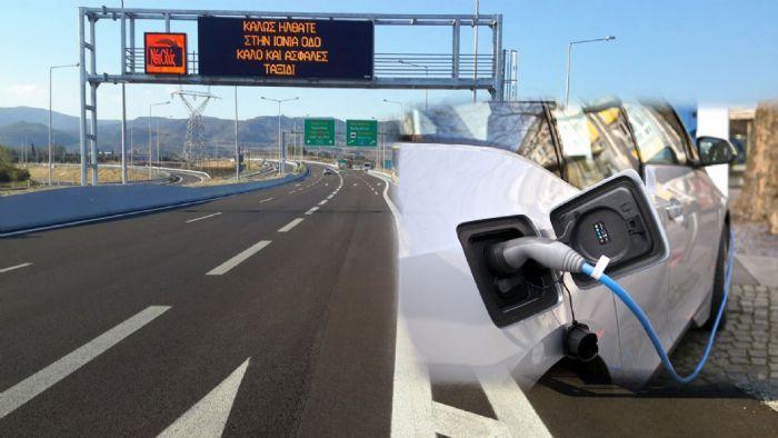 Αποτέλεσμα εικόνας για Η Ιόνια Οδός ο πρώτος αυτοκινητόδρομος με Σταθμό Ταχυφόρτισης Ηλεκτρικών Αυτοκινήτων
