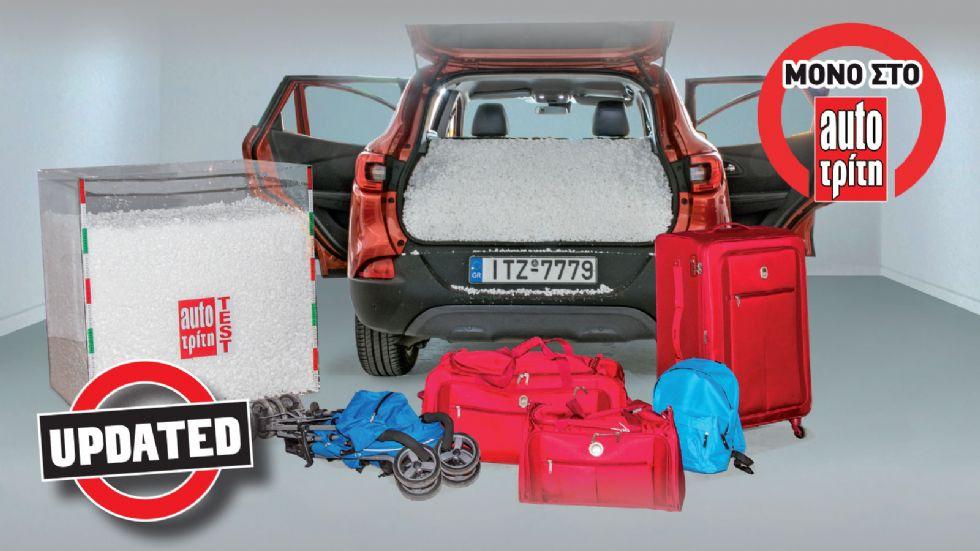 Πόσο μεγάλο είναι το πορτ-μπαγκάζ των B-SUV;