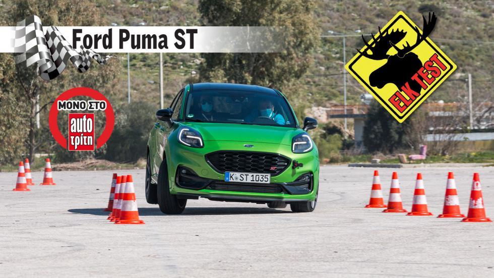 Με πόσα «έστριψε» το καυτό Ford Puma ST στο Elk Test;