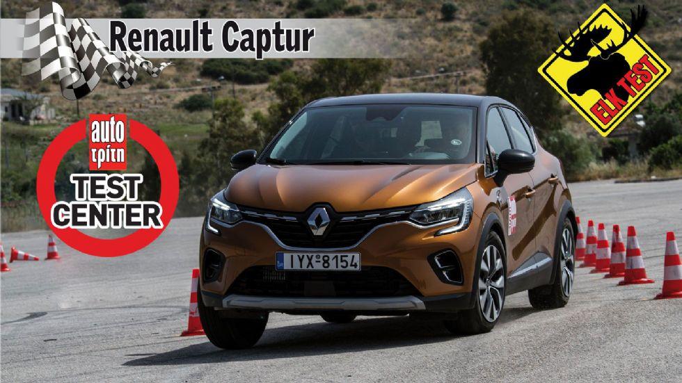 Elk Test: Τι κατάφερε στον «τάρανδο» το νέο Renault Captur;