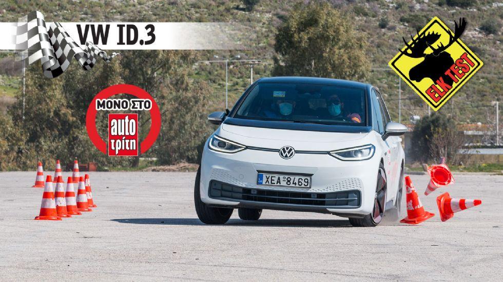 Με πόσα «έστριψε» το ηλεκτρικό VW ID.3 στο Elk Test;