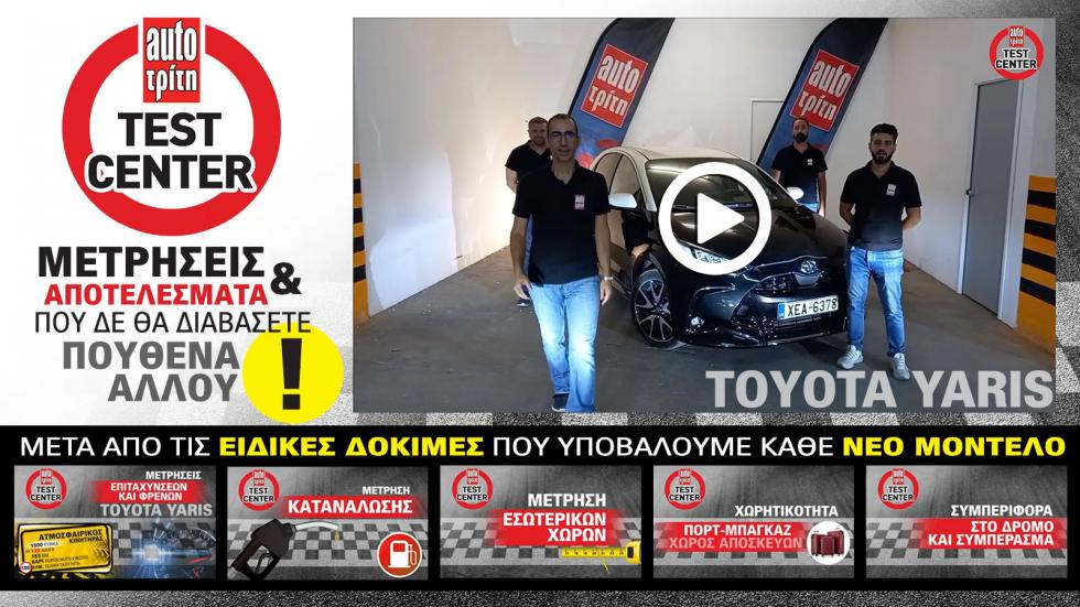 Video δοκιμή: 7 μετρήσεις για το Toyota Yaris που δεν θα βρεις αλλού!