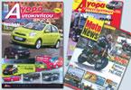 """H """"Αγορά Αυτοκινήτου"""" στη Motor Press Hellas!"""