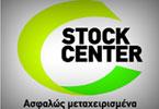 Stock Center: Απόσυρση και στα μεταχειρισμένα!