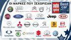 BEST CAR 2019 Οι μάρκες που ξεχώρισαν