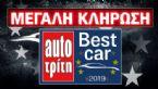 Best Car 2019: 32 νικητές για 4 αυτοκίνητα & 28 δώρα!