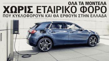 50+4 μοντέλα χωρίς εταιρικό φόρο στην Ελλάδα