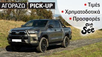 Οι τιμές του νέου Toyota Hilux