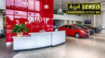 Kia After Sales, υπηρεσίες για… Hi Score στην ικανοποίηση πελατών