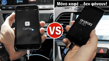 Android Auto VS Apple CarPlay (+vid)