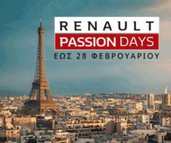 17923f145f6 Βρες τον έρωτα στις Εκθέσεις Renault με μοναδικές προσφορές!