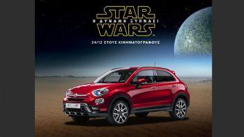 Fiat: ��������� Star Wars