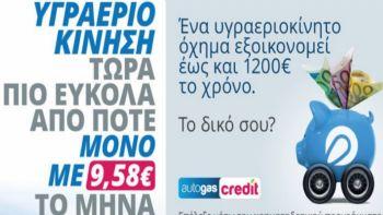 spendless - Υγραεριοκινηθείτε μόνο με 9,58 ευρώ το μήνα