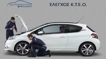 Δωρεάν προέλεγχος ΚΤΕΟ από την Peugeot Automotivo