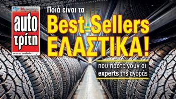 Best Sellers ΕΛΑΣΤΙΚΑ