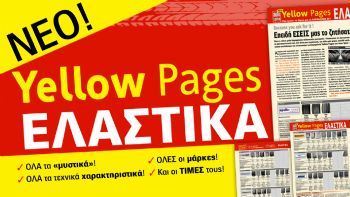 Yellow Pages: Αγοράζω Ελαστικά!