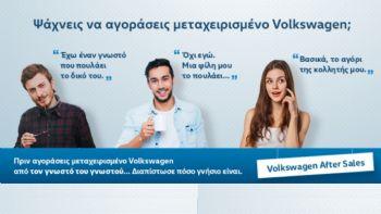 Είσαι σίγουρος ότι έχεις γνήσιο Volkswagen;