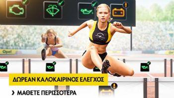 Δωρεάν έλεγχος 22 σημείων από την Opel Δρόμων
