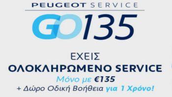 Επισκεύασε το παλιό σου Peugeot με 59 ευρώ