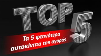 Top 5: Τσάμπα πράμα
