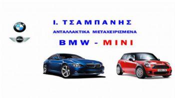 Ανταλλακτικά για BMW και MINI