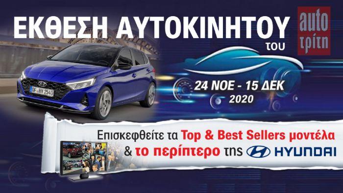 Το νέο Hyundai i20 στο Auto Show!