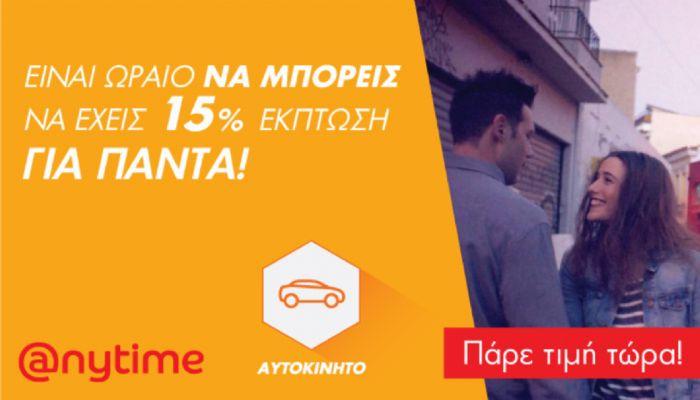 �������� �����������, ���� ��� 111 ����!  Anytime Auto Basic